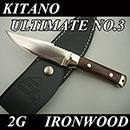 "KITANO EDGE  "" ULTIMATE No.3 2G"" IRONWOOD"