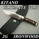 "KITANO EDGE  "" ULTIMATE No.3 2G"" IRONWOOD"